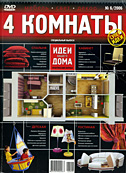 Идеи Вашего Дома, специальный выпуск «4 комнаты» №6 2006