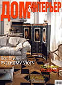 Дом & Интерьер, №5 2008