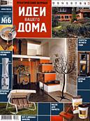 Идеи Вашего Дома, №6 2005