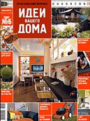 Идеи Вашего Дома, №6 2007