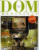 DOM&ИНТЕРЬЕР №01/02 январь/февраль 2014