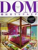DOM&ИНТЕРЬЕР №03 март 2014