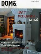 DOM&ИНТЕРЬЕР ДИЗАЙН СТИЛЬ №1 декабрь 2014 - январь 2015