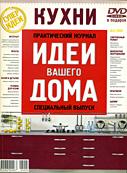 Идеи Вашего Дома, специальный выпуск Кухни