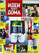 Идеи Вашего Дома, №7 2012