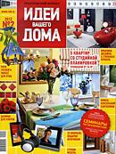 Идеи Вашего Дома, №2 2012