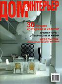 Дом & Интерьер, №1 2005
