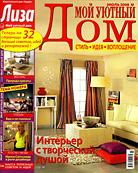 Мой уютный дом, июль 2008